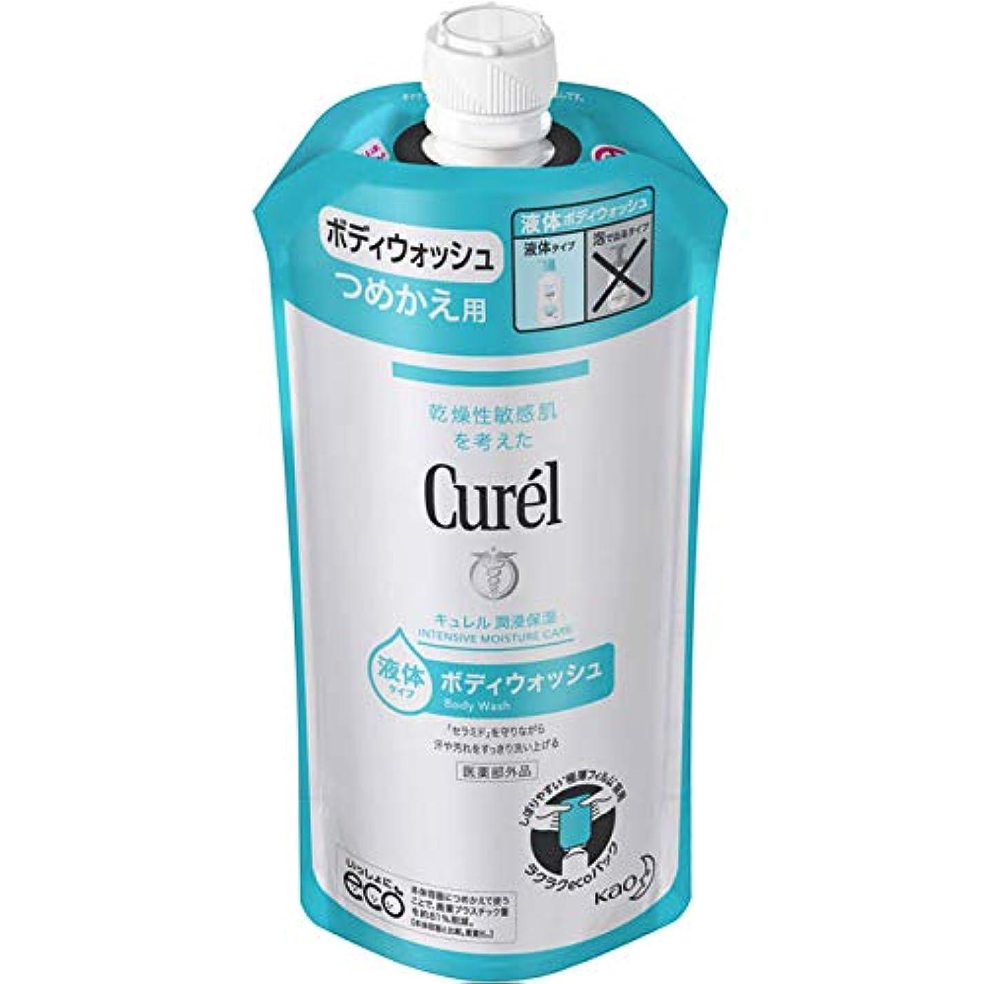 ブルジョン体細胞刈り取るキュレル ボディウォッシュ つめかえ用 340ml (赤ちゃんにも使えます) 弱酸性 ? 無香料 ? 無着色