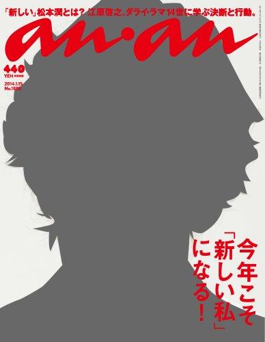 an・an (アン・アン) 2014年 1/15号 [雑誌]の詳細を見る