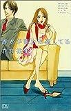 誰かが誰かに恋してる (MIU COMICS)