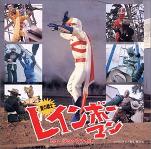 愛の戦士 レインボーマン ― ミュージックファイル