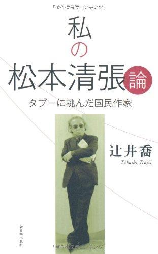 私の松本清張論―タブーに挑んだ国民作家の詳細を見る
