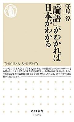 『論語』がわかれば日本がわかる (ちくま新書)