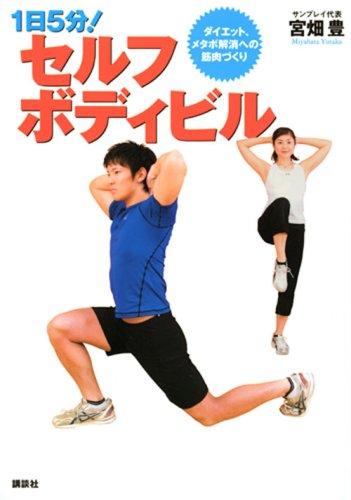1日5分! セルフボディビル ダイエット、メタボ解消への筋肉づくり
