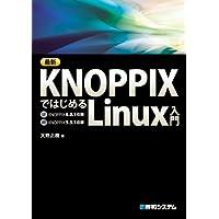 最新KNOPPIXではじめるLinux入門