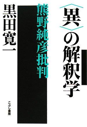 """異""の解釈学―熊野純彦批判"