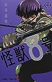 怪獣8号 コミック 1-4巻セット