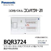 【Panasonic電工】 住宅分電盤 BQR3724