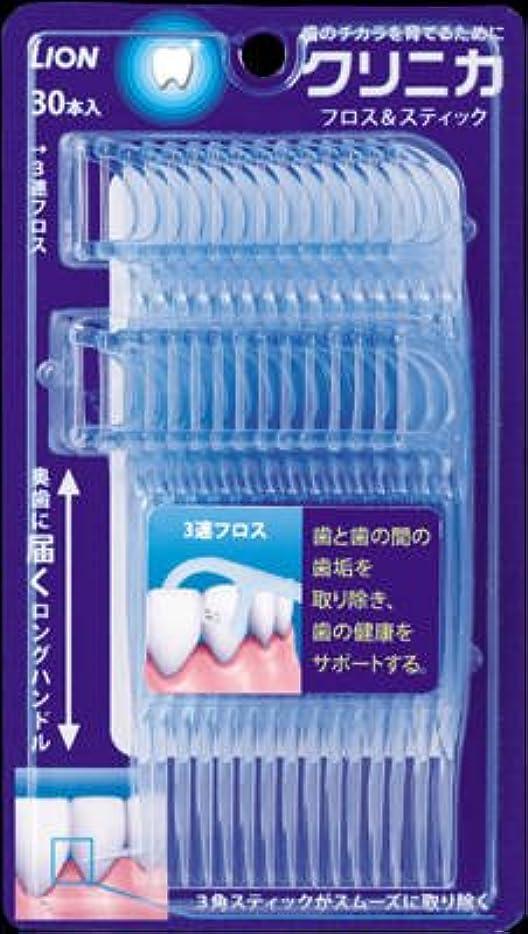 モディッシュ帳面命題クリニカ フロス&スティック 30本 × 10個セット