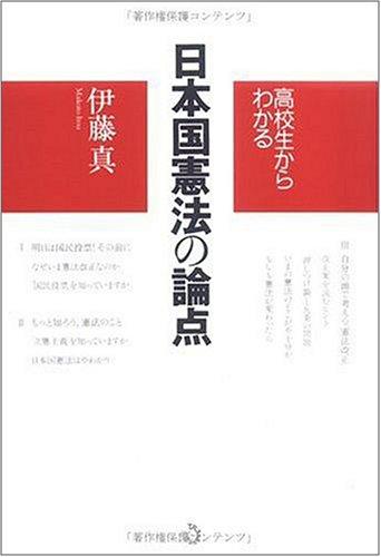高校生からわかる 日本国憲法の論点