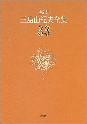 決定版 三島由紀夫全集〈33〉評論(8)の詳細を見る