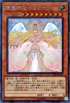 精霊神后 ドリアード シークレットレア 遊戯王 サーキット・ブレイク cibr-jp039