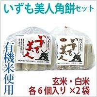 【いずも美人角餅セット】白米角餅(6個入)玄米角餅(6個入)各2パック