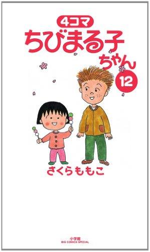 4コマ ちびまる子ちゃん 12 (ビッグコミックススペシャル)の詳細を見る