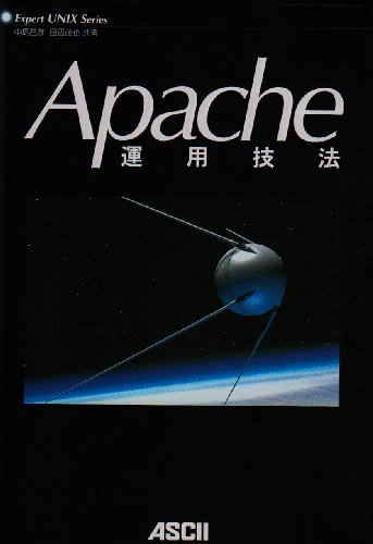 Apache運用技法 (Expert UNIX Series)の詳細を見る