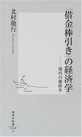 「借金棒引き」の経済学―現代の徳政令 (集英社新書)