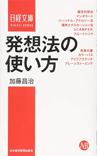 発想法の使い方 (日経文庫)の詳細を見る
