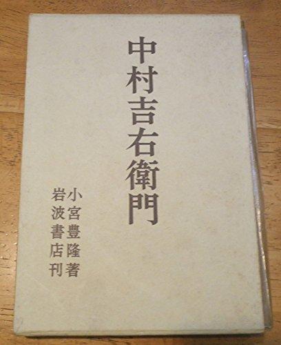 中村吉右衛門 (1962年)