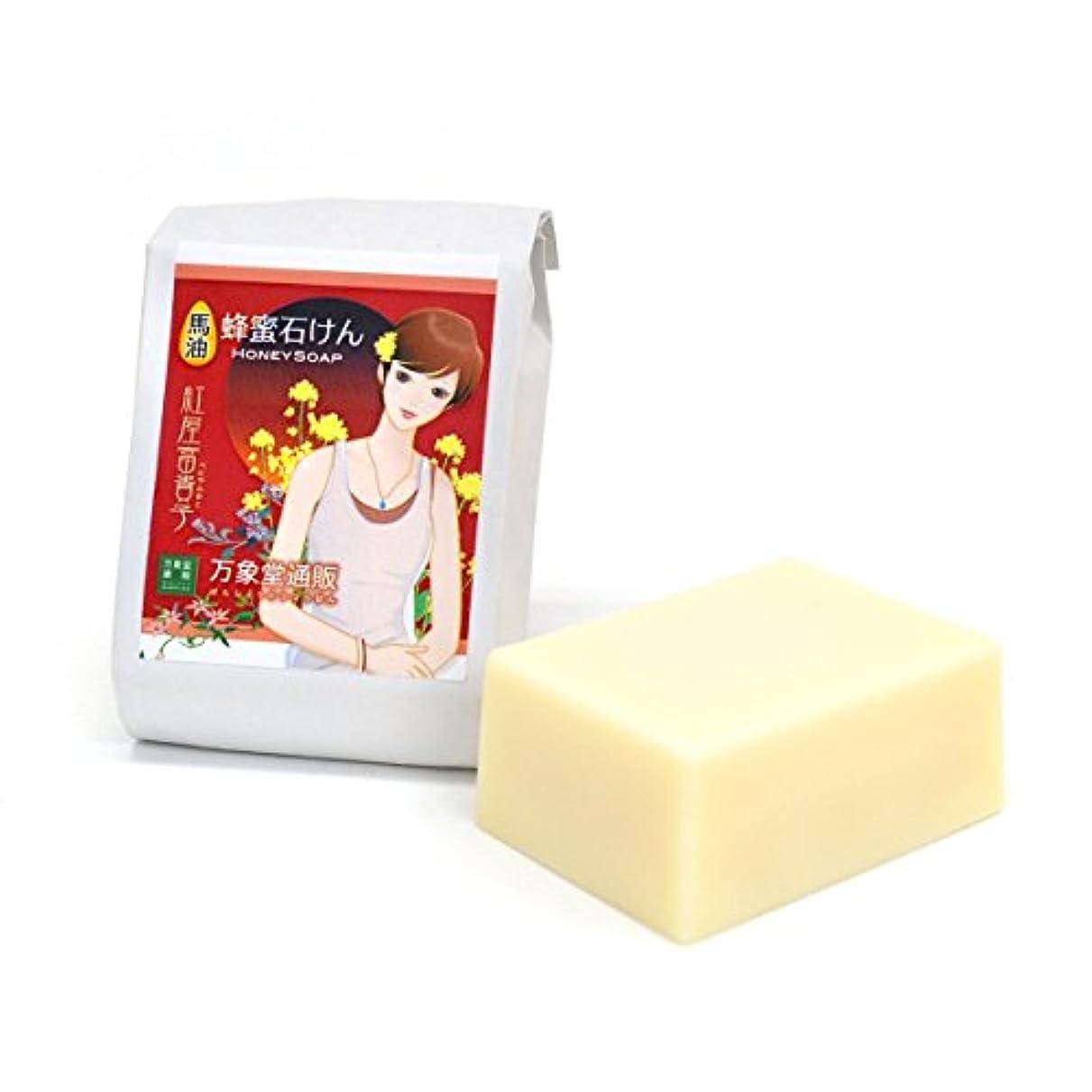 歴史的発明するシャックル森羅万象堂 馬油石鹸 90g(国産)熊本県産 国産蜂蜜配合