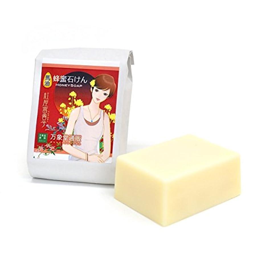 受け皿軽から森羅万象堂 馬油石鹸 90g(国産)熊本県産 国産蜂蜜配合