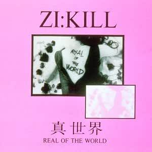 真世界~REAL OF THE WORLD