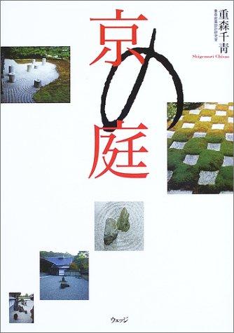 京の庭の詳細を見る