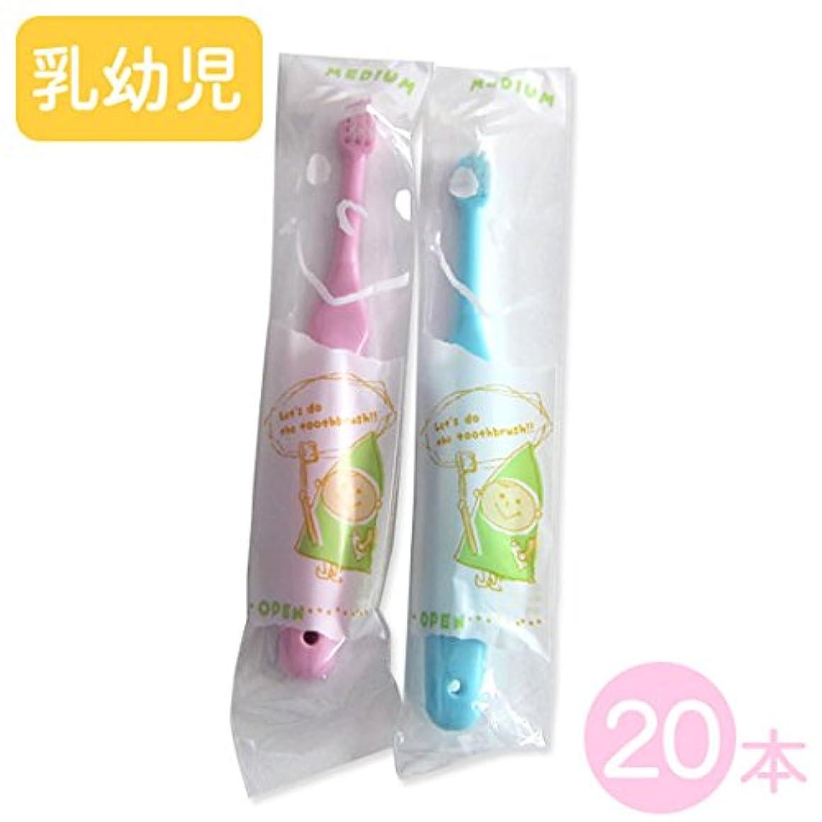 放つ過度のプットラピス 子供 歯ブラシ ラピス LA-110 乳幼児 ふつう 20本入り 同梱 ピンク