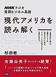 NHKラジオ実践ビジネス英語 現代アメリカを読み解く