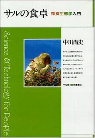 サルの食卓―採食生態学入門  / 中川 尚史