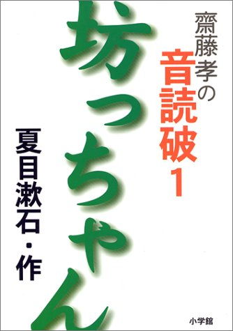 齋藤 孝の音読破1 坊っちゃん (齋藤孝の音読破 1)