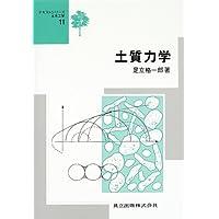 土質力学 (テキストシリーズ土木工学 11)
