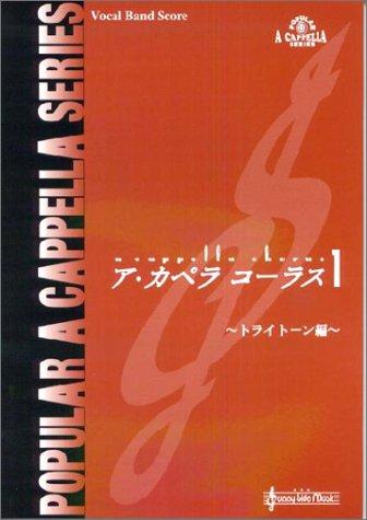 ア・カペラコーラス1 トライトーン編 (Popular a cappella series―Vocal band score)