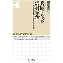 兵隊になった沢村栄治 ──戦時下職業野球連盟の偽装工作 (ちくま新書)