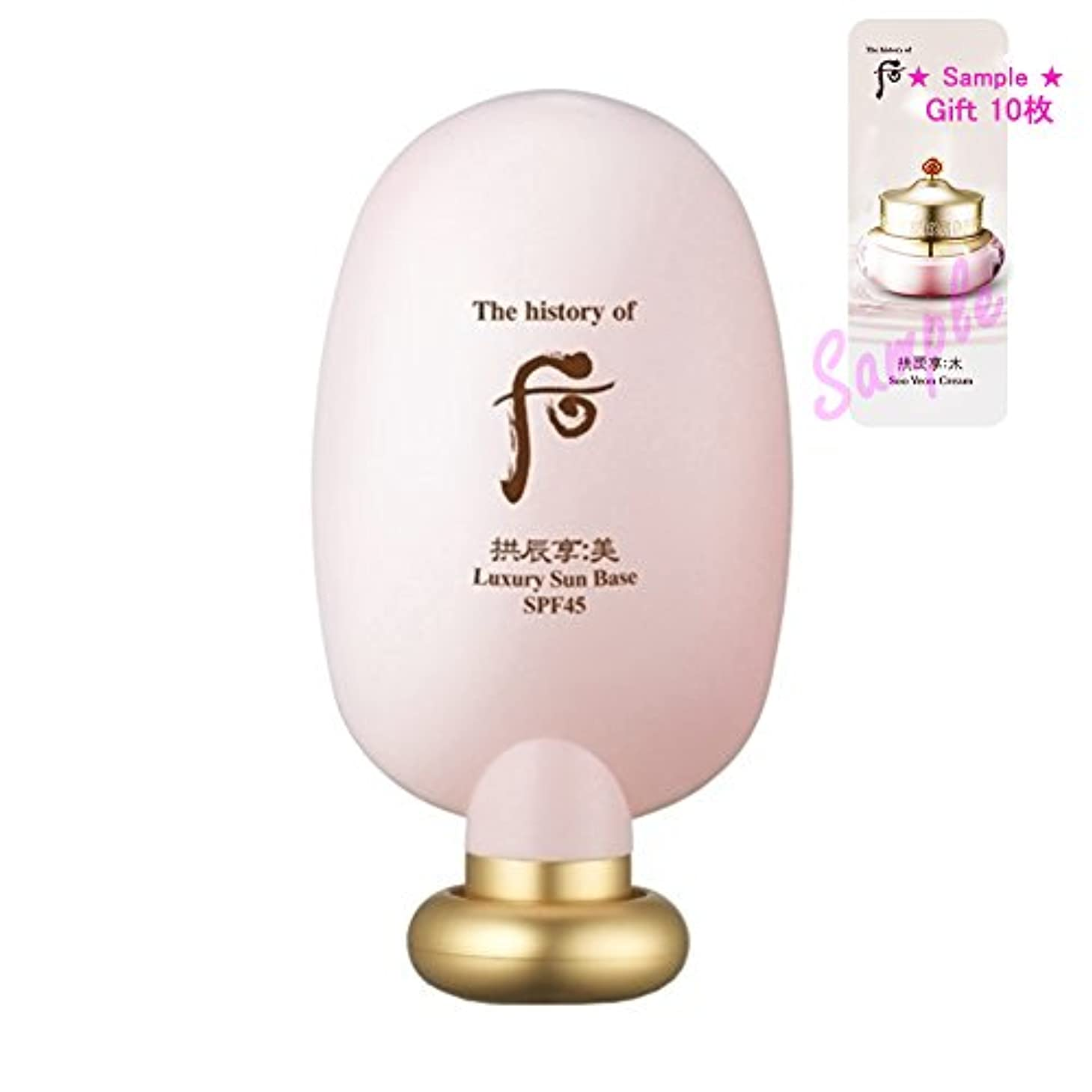 スロー見て動脈The history of Whoo Luxury Sun Base (SPF45PA++) 45ml K-beauty[並行輸入品]