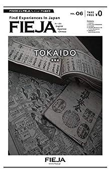 [株式会社静岡編集舎]のFIEJA Vol.06: 東海道 TOKAIDO