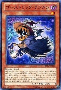 遊戯王OCG ゴーストリック・ランタン ノーマル SHSP-JP016