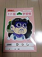 おそ松さん 学習帳 ノート トド松 anime グッズ