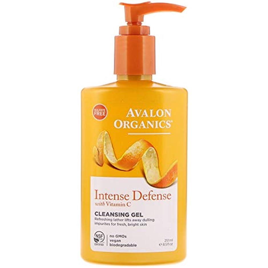 ホイッスル登山家できたAvalon Organics ビタミンC リニューアル リフレッシング クレンジングジェル 8.5 fl oz (251 ml) [並行輸入品]