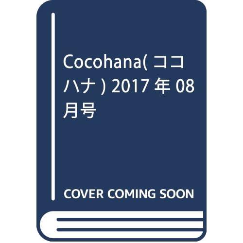 Cocohana(ココハナ) 2017年 08 月号 [雑誌]