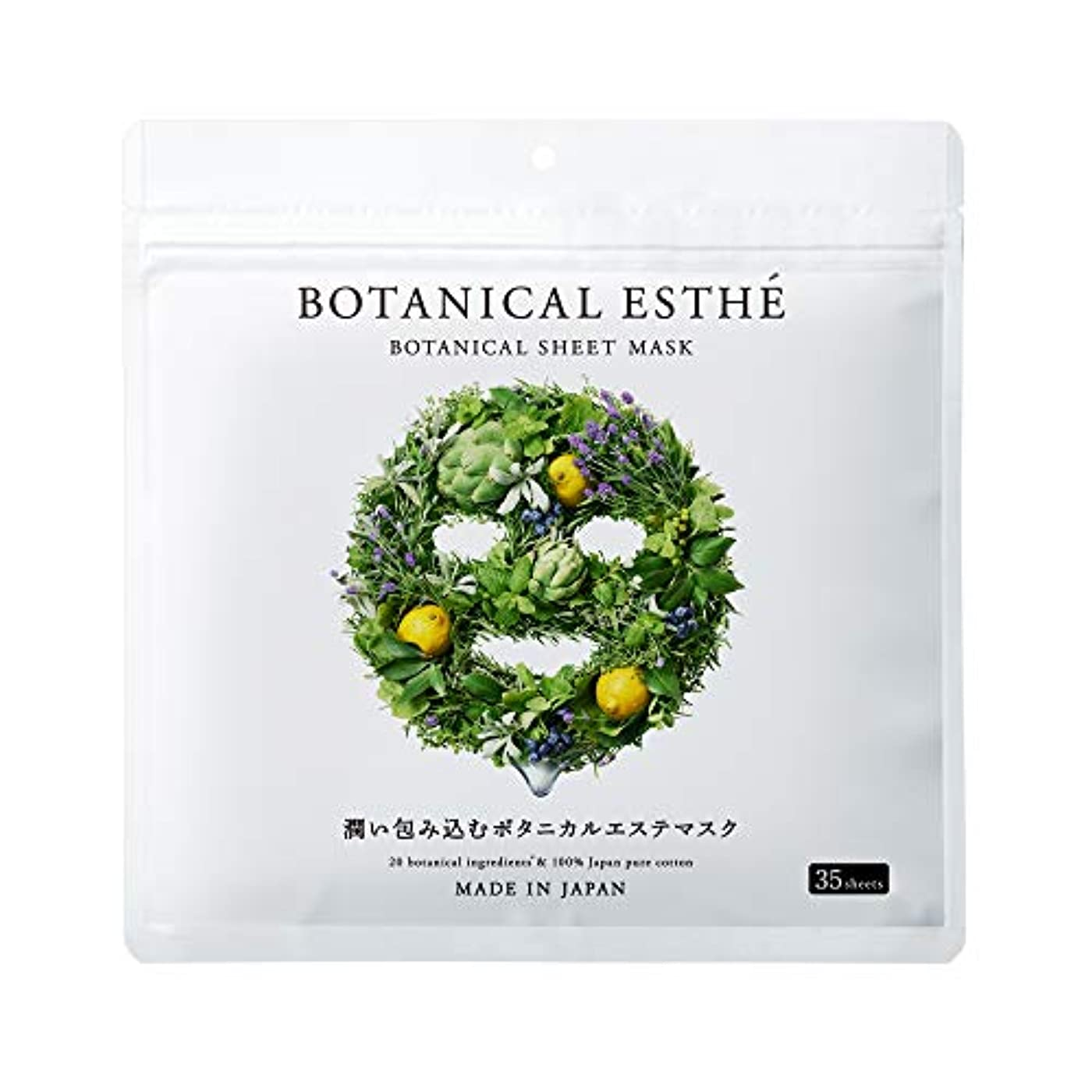 統合クライストチャーチ四半期【通販限定】ボタニカルエステ シートマスク モイスト(35枚入り)