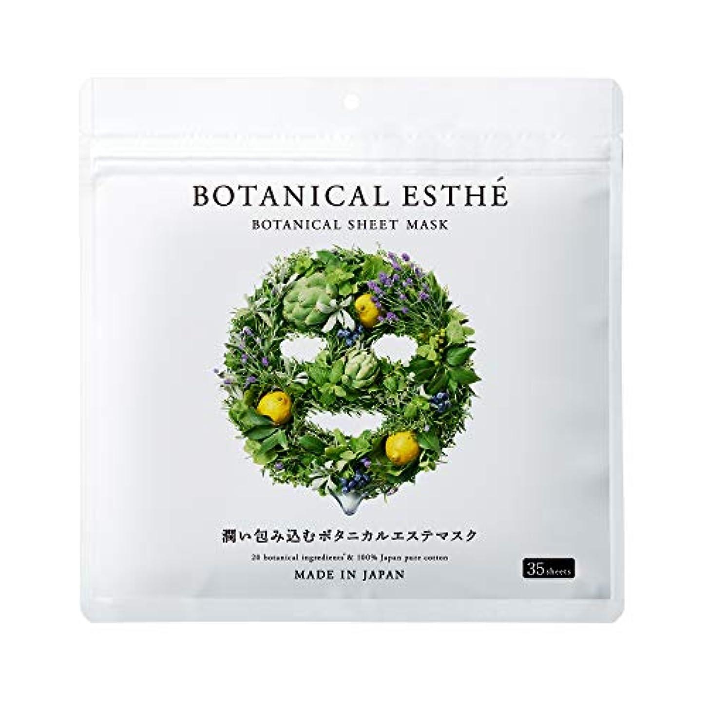 壊す閉塞疫病【通販限定】ボタニカルエステ シートマスク モイスト(35枚入り)