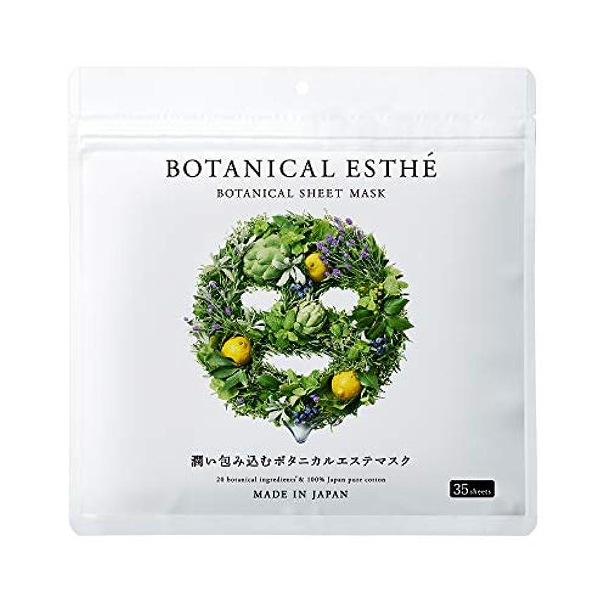 【通販限定】ボタニカルエステ シートマスク モイスト(35枚入り)