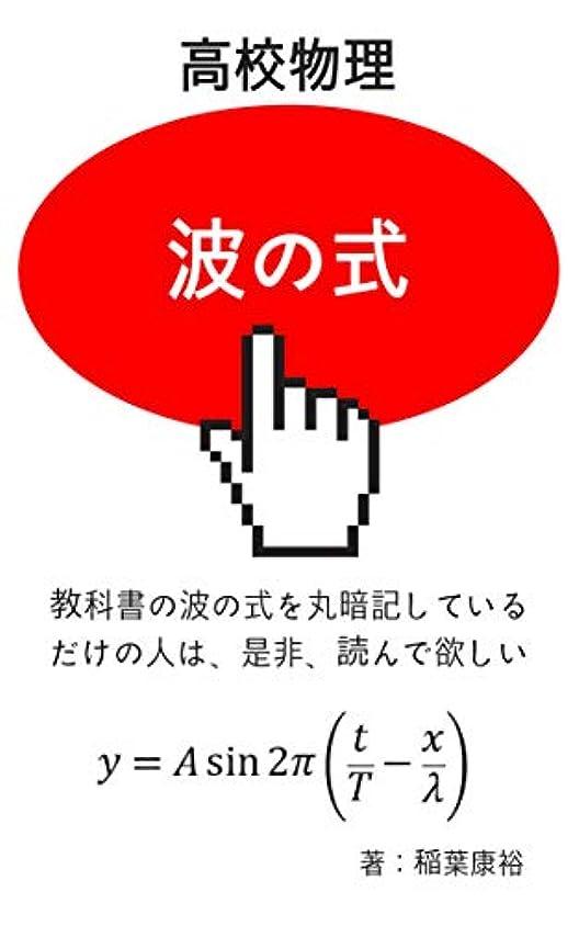 忠実に引き受ける装備する高校物理 波の式 大阪の家庭教師シリーズ