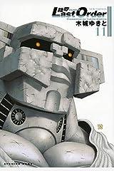 銃夢 Last Order NEW EDITION(11) (KCデラックス) コミック