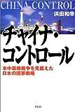 チャイナ・コントロール―米中覇権戦争を見据えた日本の国家戦略