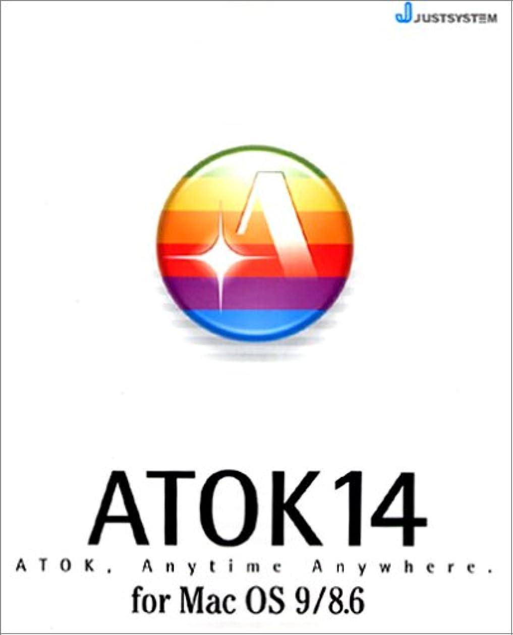 すずめ北へ革命的ATOK 14 for MacOS 9/8.6