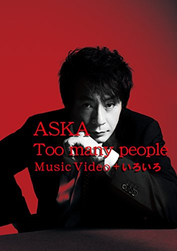 Too many people Music Video + いろいろ [Blu-ray]