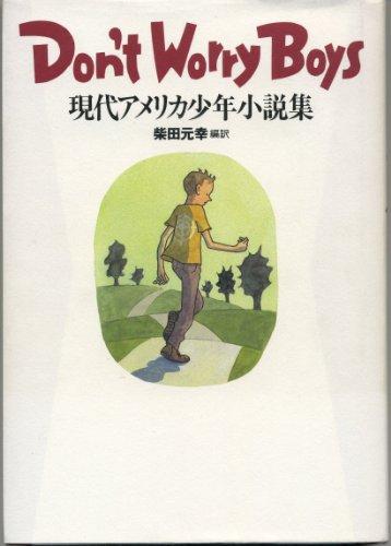Don't worry boys―現代アメリカ少年小説集の詳細を見る