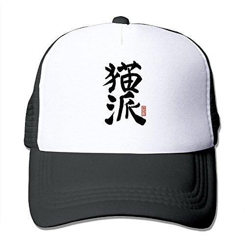 ジャジュン 猫派 日本 漢字 野球キャップ メッシュ ユニセックス