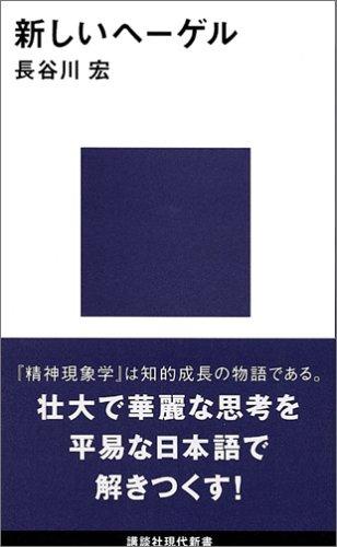 新しいヘーゲル (講談社現代新書)の詳細を見る