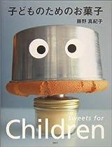 子どものためのお菓子 (講談社のお料理BOOK)